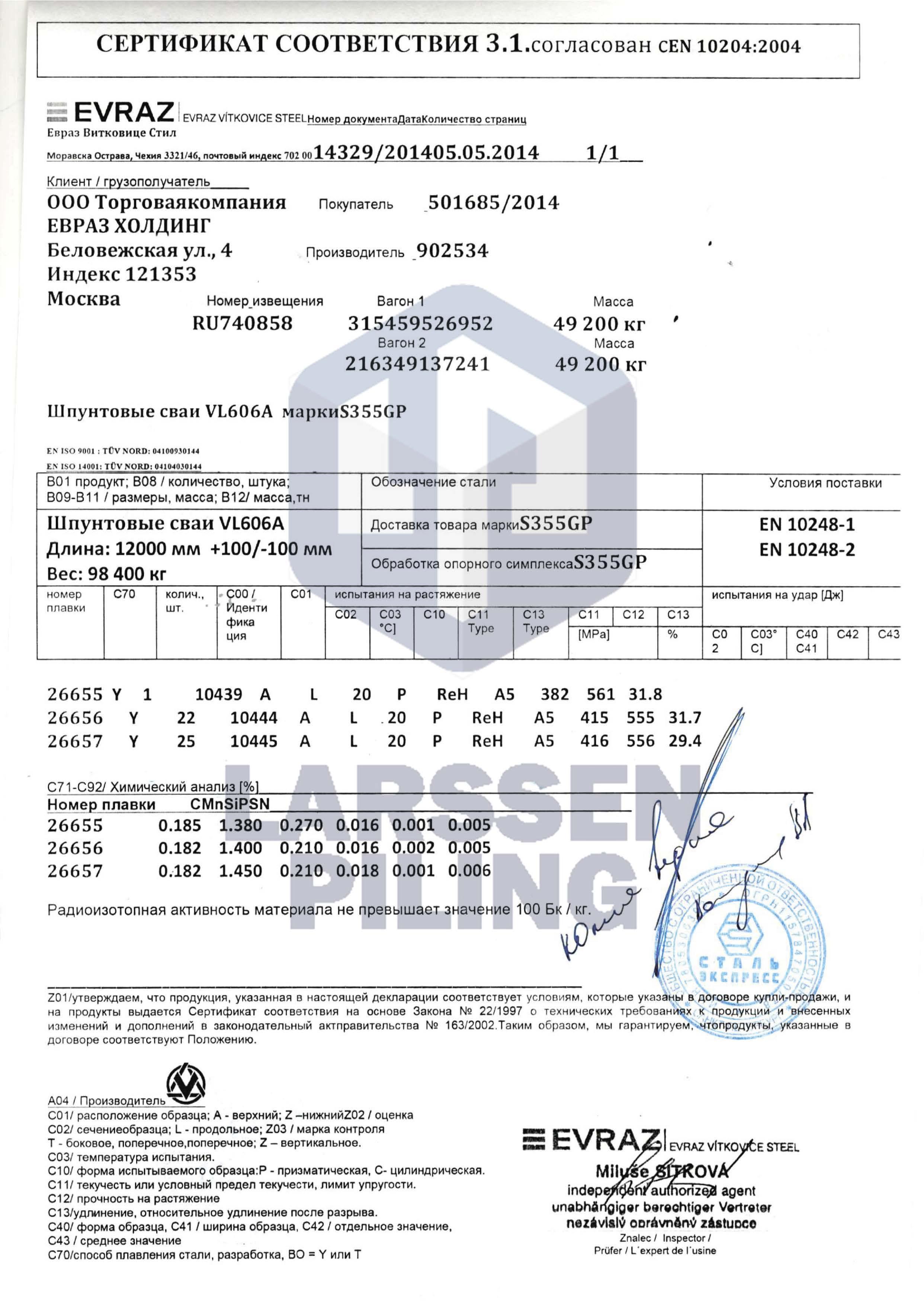 Сертификаты на шпунт Ларсена - ЛАРСЕН ПАЙЛИНГ